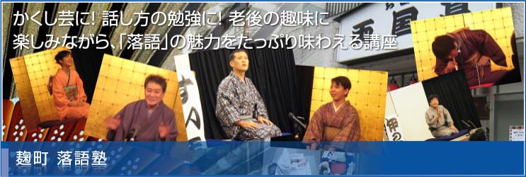 日テレ学院カルチャー講座麹町落語塾紹介