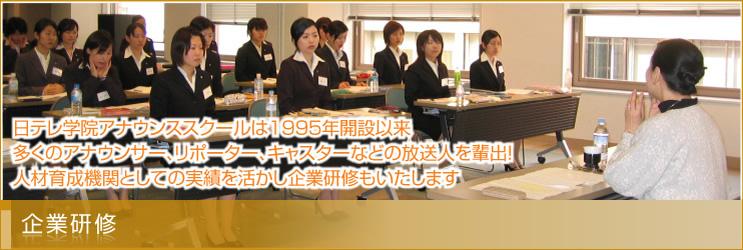 日テレ学院企業研修講座紹介
