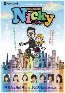 201508ニッキー