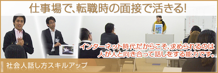 日テレ学院社会人話し方スキルアップ講座紹介