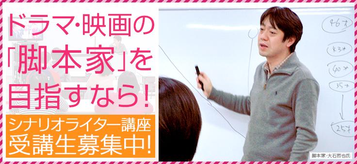 シナリオライター講座  受講生募集中!