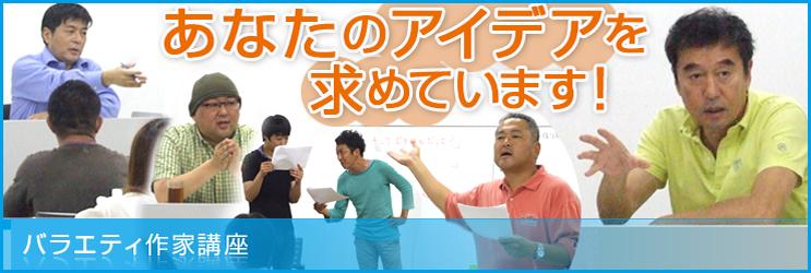 日テレ学院バラエティ作家(放送作家)講座紹介