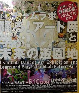 20150415_184809 ポスター 踊る!アート展