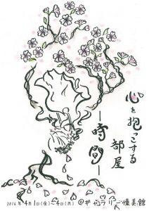 201604水野個展オモテB