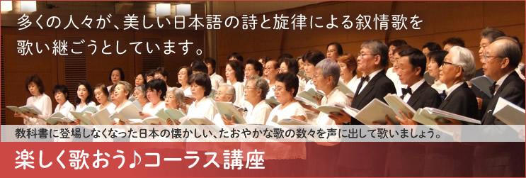 歌って健康に アンサンブル・コノハ講座