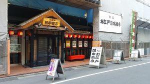 20170128_1004 お江戸日本橋亭 外観