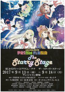 201709プリズムナナ (1)
