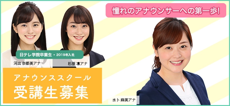 アナウンススクール オンライン講座スタート!
