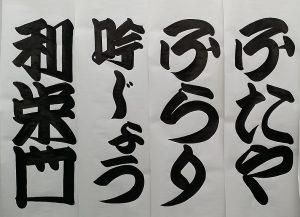 20171116_落語〔木曜〕めくり - トリミング