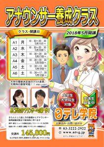 正解アナウンサー養成クラス(授業料修正版)【校正(3a)】
