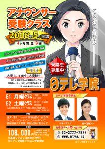 アナウンサー受験クラス【校正(2)】