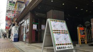 20190112_113524 新宿永谷ホール