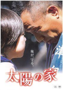 太陽の家 ゆんほ出演 (1)