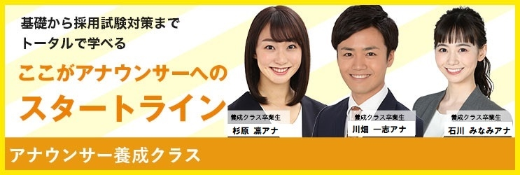 日テレ学院 アナウンサースクール 【オンライン限定】アナウンサー養成クラス
