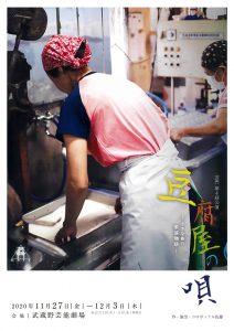 202011豆腐屋の唄 (1)