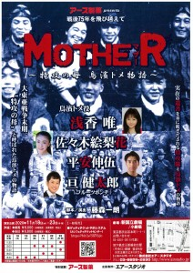 202011 MOTHERチラシ表