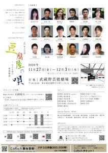 202011豆腐屋の唄 (2)