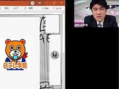 藤井貴彦アナウンサー(オンライン授業)